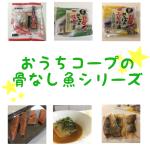 子供に食べさせたい便利な骨取り魚シリーズ、おうちコープにありますよ!